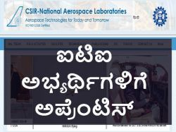 National Apprenticeship Training Programme For Iti Candidates