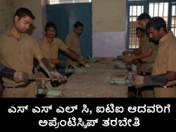 Apprenticeship Training In Karnataka Power Corporation