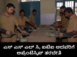 Apprenticeship Training In Karnataka Power Corporation