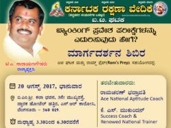 Karnataka Rakshana Vedhike It Unit Organising Free Bank Exam Coaching