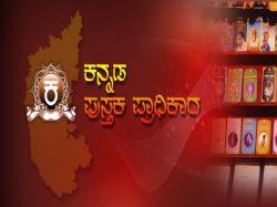 Kannada Pustaka Pradhikara To Give Incentives To New Writers