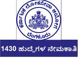 Kpsc Recruiting 1430 Senior Medical Officer Posts