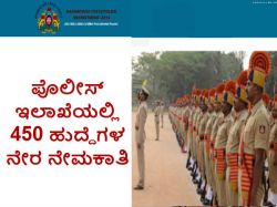 Karnataka State Police Recruiting 450 Armed Police Constable