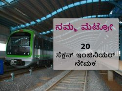 Bengaluru Metro Invites Applications For Section Engineers