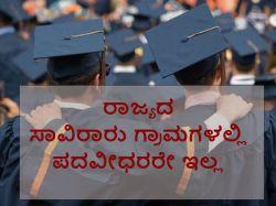 More Than 2000 Villages In Karnataka Has No Graduates