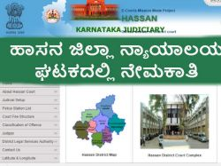 Hassan District Court Invites Online Application For Typist Posts