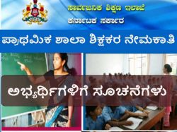 Primary School Teachers Recruitment Instructions To Candidates