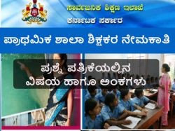 Question Paper Pattern And Marks Of School Teacher Recruitment
