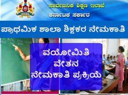 Primary School Teacher Recruitment Selection Procedure