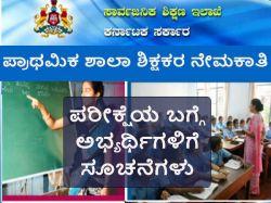 Primary School Teachers Recruitment Exam Instructions To Candidates