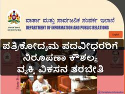 Applications Invited From Journalism Graduates For Training
