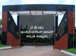 Vtu Students Must Pass Kannada Exams For Engineering Cerificate