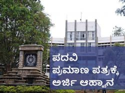 Bangalore University Invites Application For Convocation Degree Certificates