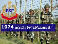 Border Security Force Bsf Recruiting 1074 Constable Tradesmen