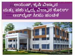 Cet 2017 Ismh Agriculture Veterinary Online Seat Allotment