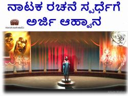 Kannada Play Write Competition 2017 From Karnataka Nataka Academy