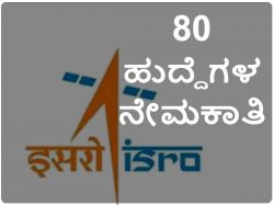 Isro Recruiting Scientists And Engineers