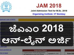 Jam 2018 Online Application Started