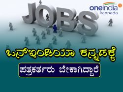 Oneindia Web Portal Recruiting Journalists