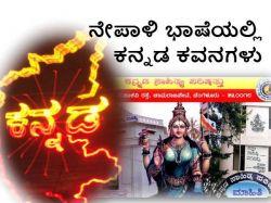 Translating 50 Kannada Poems To Nepali Language