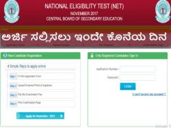 Last Date To Apply Ugc Net Examination