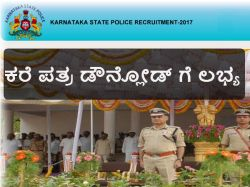 Police Sub Inspector Recruitment Hall Tickets