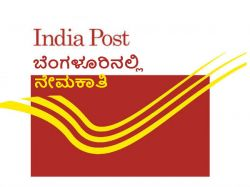 India Post Bangalore Recruiting Motor Vehicle Mechanics