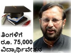 Rs Scholarship For One Thousand Bright Students