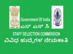 Staff Selection Commission Various Posts Recruitment