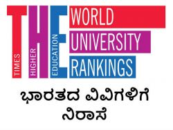 Times World University Ranking Indian Universities Decline