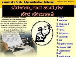Karnataka State Administration Tribunal Typist Jobs