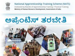 Apprentice Training For Be Btech Iti And Sslc Candidates