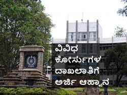 Bangalore University Distance Education Admissions