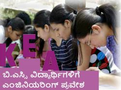 Engineering Course Lateral Entry For B Sc Students