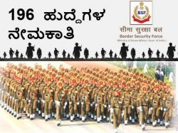 Bsf Recruiting 196 Constables On Sports Quota