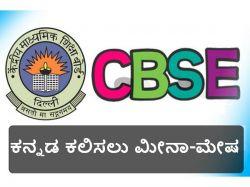 Cbse Schools Not Ready To Teach Kannada Language