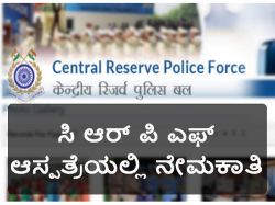Walk In Interview For Specialists And Gdmo In Crpf Hospital