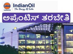 Iocl Invites Online Applications For Apprenticeship