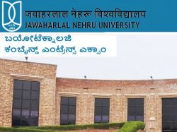 Jnu Biotechnology Combined Entrance Exam 2018