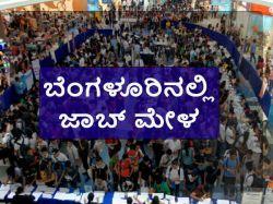 Mega Job Fair In Bengaluru On October
