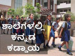 Compulsory Kannada In All Schools Including Cbse And Icse