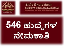 Kendriya Vidyalaya Sanghatan Teachers Recruitment
