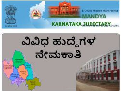 Mandya District Court Various Posts Recruitment