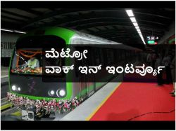 Bengaluru Metro Recruiting Through Walk In Interview
