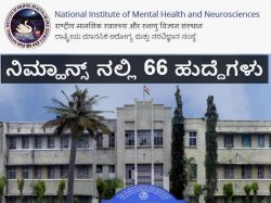 Nimhans Recruiting 66 Internee Nurse Posts