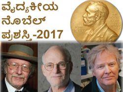 Medicine Nobel Prize Winners
