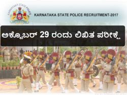 Armed Police Constable Written Examination On Oct