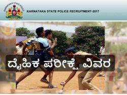Ksp Civil Police Recruitment Physical Test