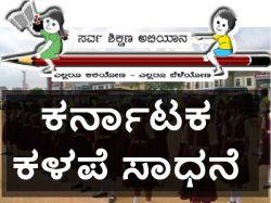 Poor Performance Of Karnataka In The Sarva Shiksha Abhiyan
