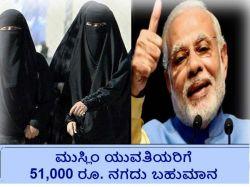 The Graduate Muslim Girls Will Get Rs 51000 Under Shadi Shagun Scheme